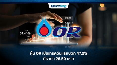 หุ้น OR เปิดเทรดวันแรกบวก 47.2% ที่ราคา 26.50 บาท ...
