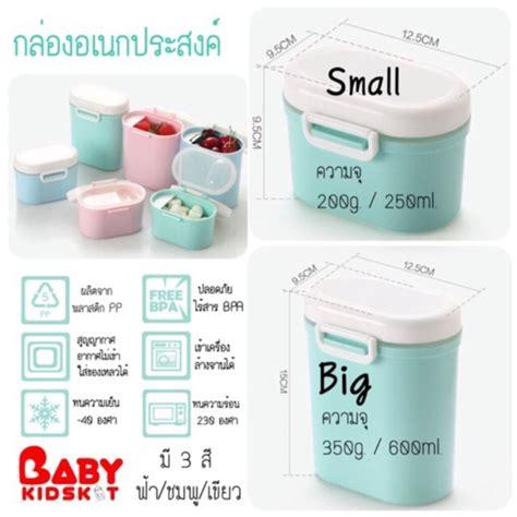 กล่องแบ่งนมผง กระปุกแบ่งนมผง แบบพกพา | Shopee Thailand