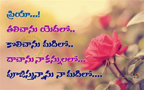 Télécharger Telugu Love Kavithalu In English