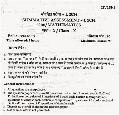 class 10 sa 1 h mathematics question papers conducted in different cbse schools 2014 2015