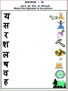 hindi alphabets worksheetskindergarten curriculamhindi