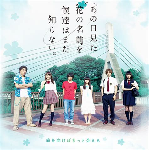 anime anohana the flower we saw that day sub indo anohana the flower we saw that day 2015 bd live