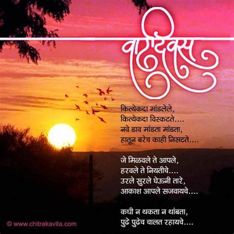 marathi kavita    marathi pinterest birthdays  poem