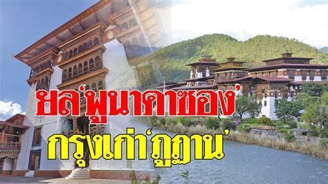 ยล'พูนาคาซอง' กรุงเก่า'ภูฏาน' : ข่าวสดหรรษา
