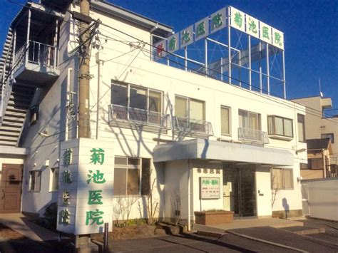 菊池 医院
