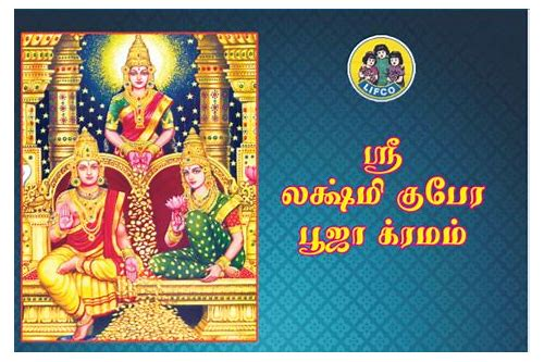 Lakshmi kubera songs in tamil download
