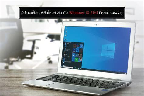อัปเดตแล้วเวอร์ชันใหม่ล่าสุด กับ Windows 10 21H1 ที่หลายคน ...