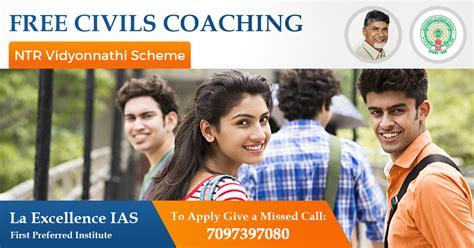 free ias ntr vidyonnati scheme