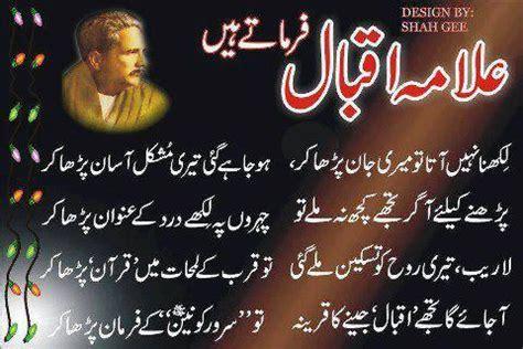 success quotes  students  urdu image quotes