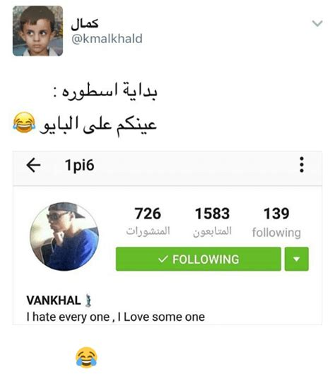 Meme Lai - jlas a kmalkhald 726 1583 139 use lai following following vankhal i hate every oneilove some one
