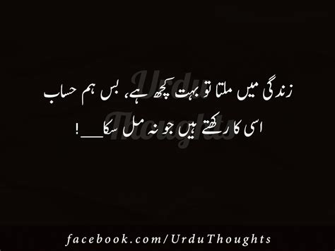 famous quotes sayings  urdu  images