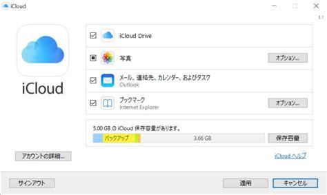 【困惑】icloud For Windowsをアンインストールする方法