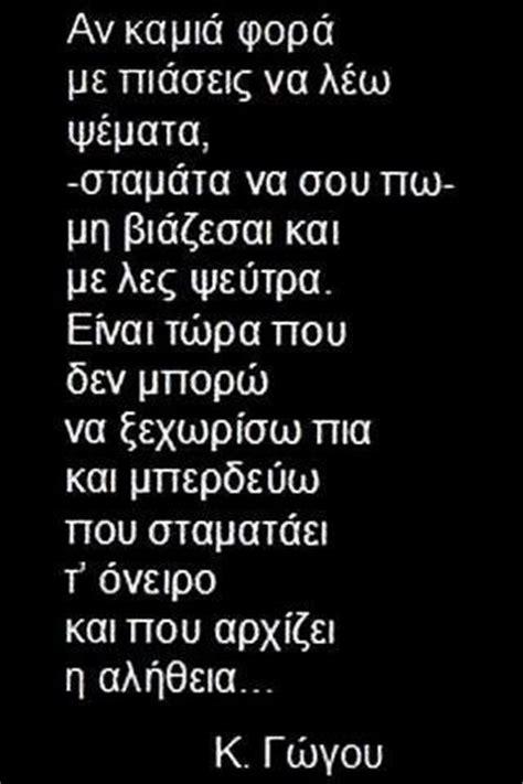 greek quotes greek wuotes logia pinterest greek