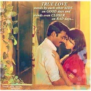 Husband Wife Love Quotes In Tamil