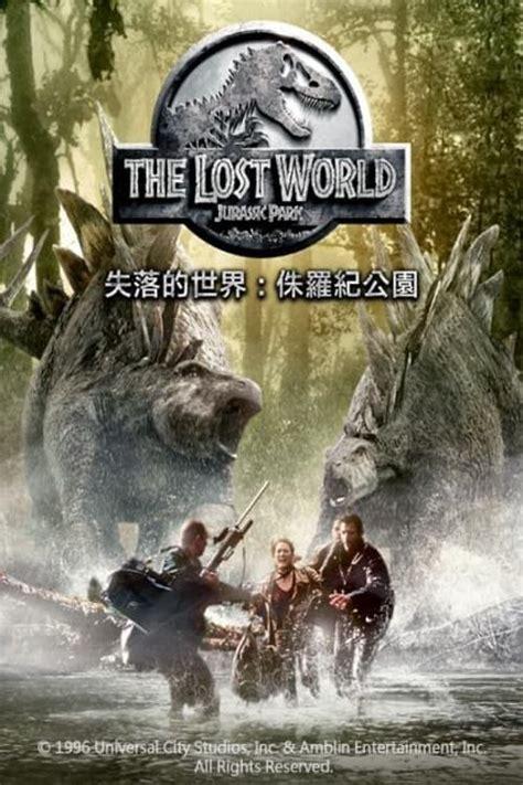 侏罗纪公园2:失落的世界 (1997) - 海报 — The Movie Database (TMDb)