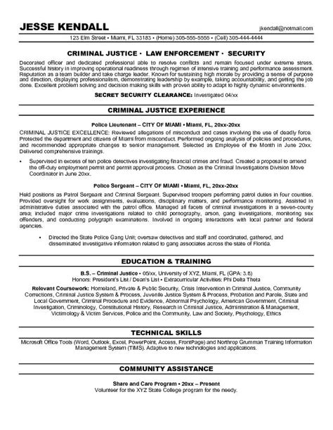 objective resume criminal justice