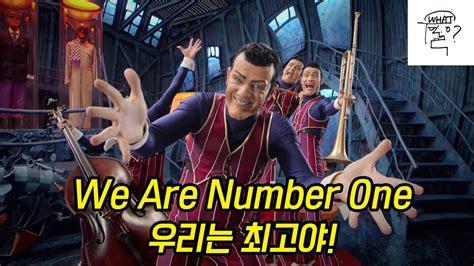 [한글자막] We Are Number One But With Korean Subtitles (we Are