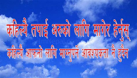 Nepali Love Story Quotes