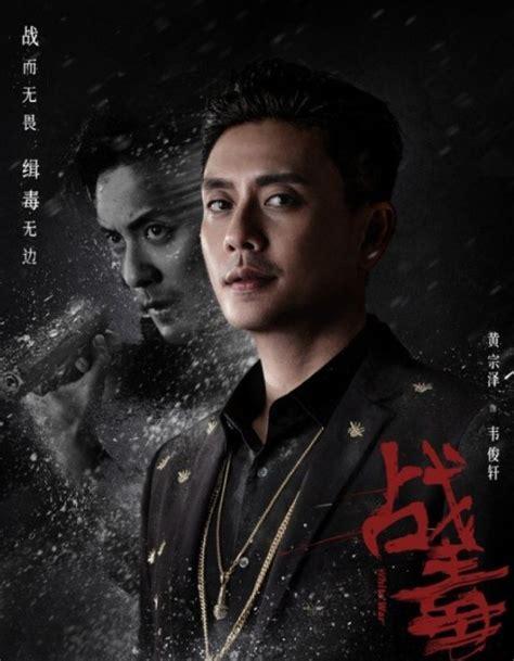 战毒电视剧粤语版高清在线观看 战毒1-30集全完整版资源免费看 - 盒子游戏