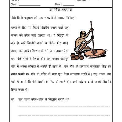 hindi worksheet unseen passage   images hindi