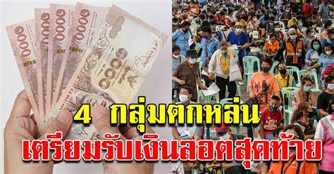 คลังเตรียมจ่ายเงินเยียวยา ลอตสุดท้ายเพิ่มอีก 9 ล้านคน