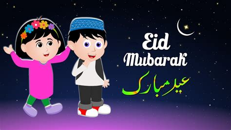 eid mubarak song  aad mbark nthm eidgah song
