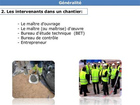 bureau de controle definition cours plan installation de chantier télécharger http