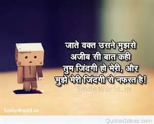 Hindi Sad Love Status