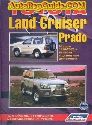 old cars and repair manuals free 2002 land rover freelander electronic toll collection download free toyota land cruiser prado diesel 1996 2002 repair manual image by