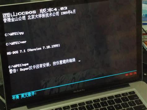 view topic running dos   macbook pro  emulation betaarchive