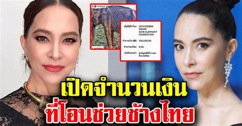 มาช่า ควักกระเป๋า ช่วยช้างไทยจาก COVID19