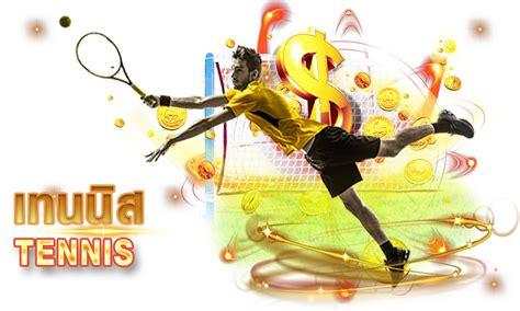 เทนนิส (Tennis) เกมกีฬาสากล ยอดนิยม 2020 | DCLUB77