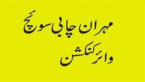 Mehran Ignition Switch Wire Connection Urdu Hindi Desi Efi