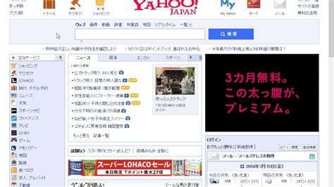 Internet ExplorerでYahoo! JAPANをホームページに設定する - YouTube