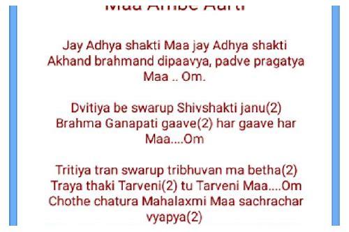 Free Download Jay Aadhya Adhya Shakti Aarti Gujarati Ambe Maa Ni Jai MP3 We Have Found