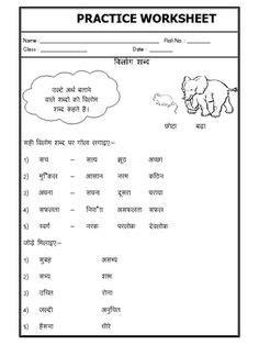 learning worksheets images worksheets hindi