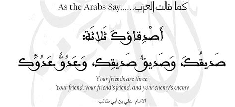 Best Arabic Quotes Friendship