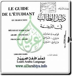 Le Guide De L U0026 39 Etudiant En Traduction  U062f U0644 U064a U0644  U0627 U0644 U0637 U0627 U0644 U0628  U0641 U064a  U0627 U0644 U062a U0631 U062c U0645 U0629