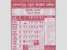 Odia Kohinoor July 2018 Calendar Panji PDF Download