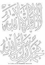 Coloring Islamic Colouring Miraj Isra Ramadan Kaligrafi Islam Printable Calligraphy Arabic Coloriage Coloriages Piliers Islamique Familyholiday Sheets Caligraphy Buku Drawing sketch template