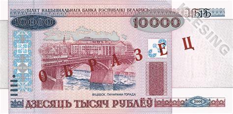 Geld in rusland