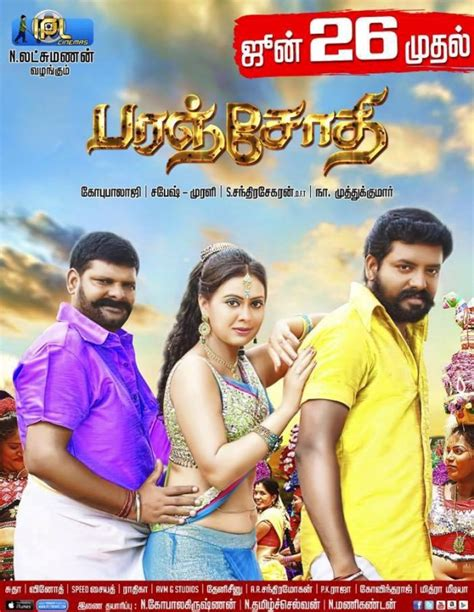 tamil new movies download free 2015