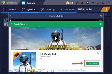 скачать pubg mobile бесплатно на компьютер windows 7 8 10