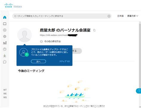 Webex 名前 変更