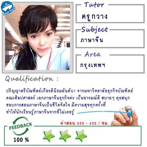 ครูกวาง ( ID : 10226 ) สอนภาษาจีน ~ Tutor Ferry สอนพิเศษ ...