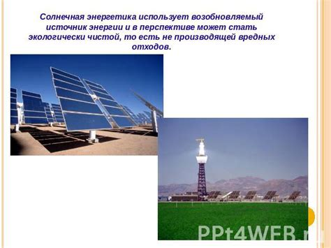 Солнечная энергетика россии перспективы и проблемы развития