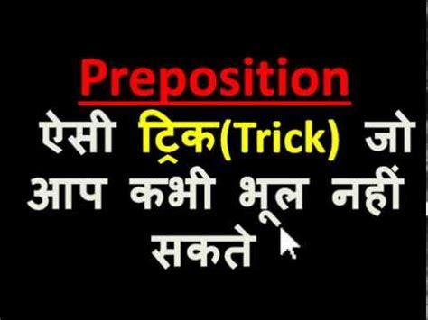 Preposition Best Tricks (hindi), English Grammar Challenge 2 Youtube