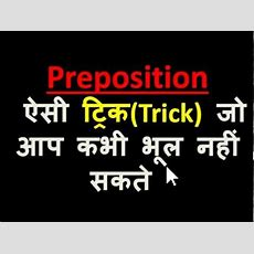 Preposition Best Tricks (hindi), English Grammar Challenge 2 Youtube