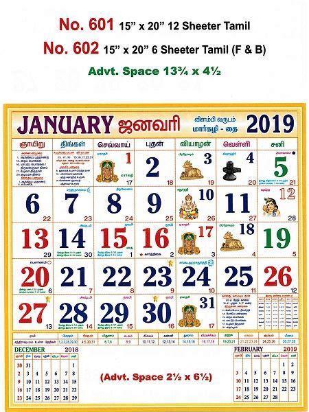 Tamil 2019 Calendar R602 Tamil F B 15 Quot X 20 Quot 6 Sheeter Monthly Calendar