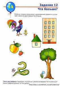 Тесты на логику для детей 7-8 лет